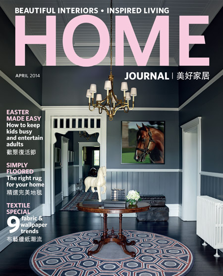 Cover for Home Journal (Hong Kong)